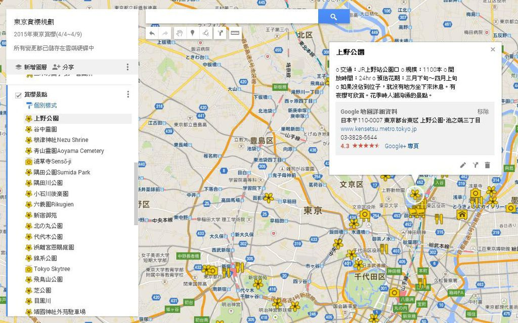 google地圖-4