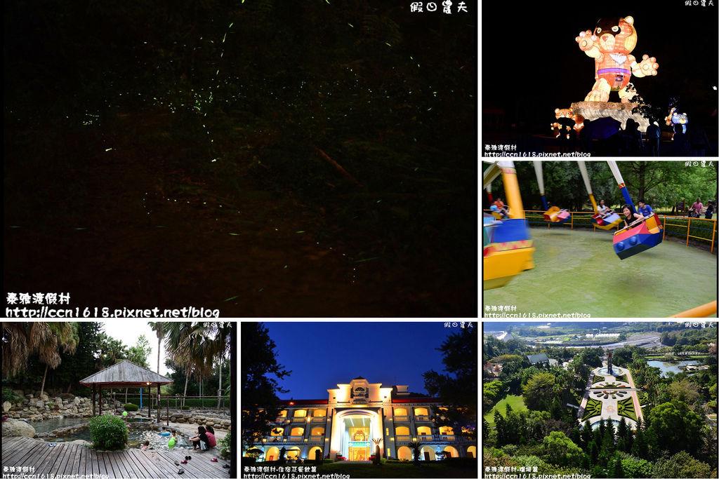 泰雅渡假村-1