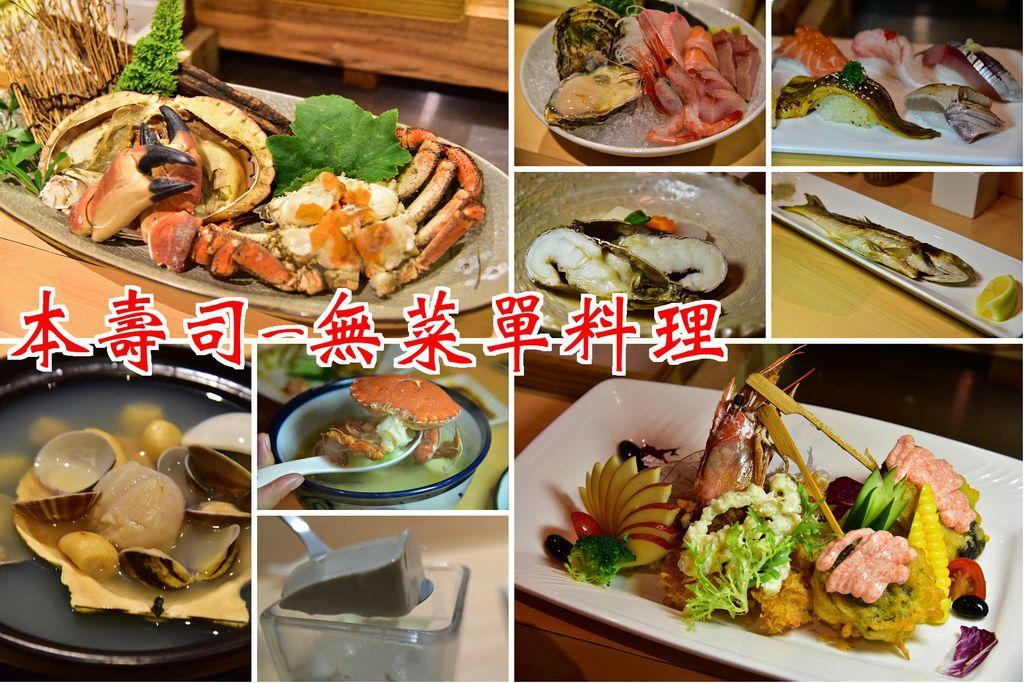 本壽司-無菜單料理