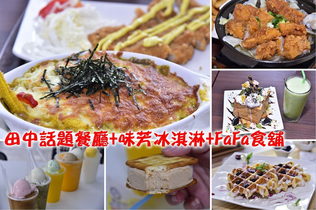 田中話題餐廳+味芳冰淇淋+FaFa食舖