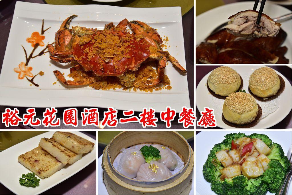 裕元花園酒店二樓中餐廳