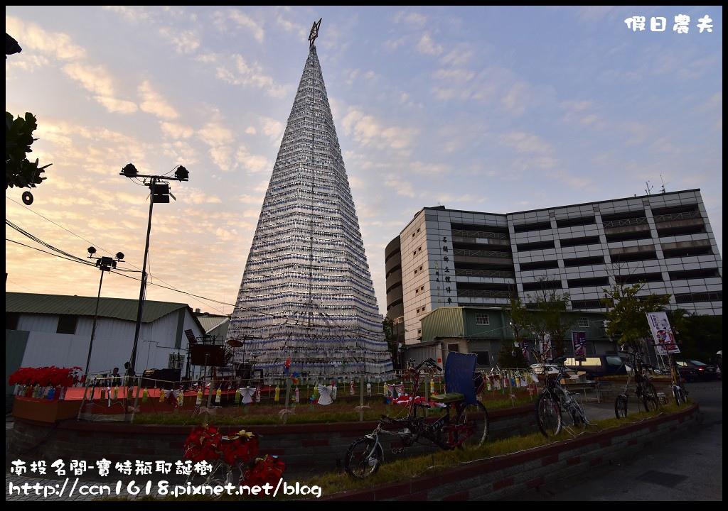 南投名間-寶特瓶耶誕樹_DSC0779.jpg