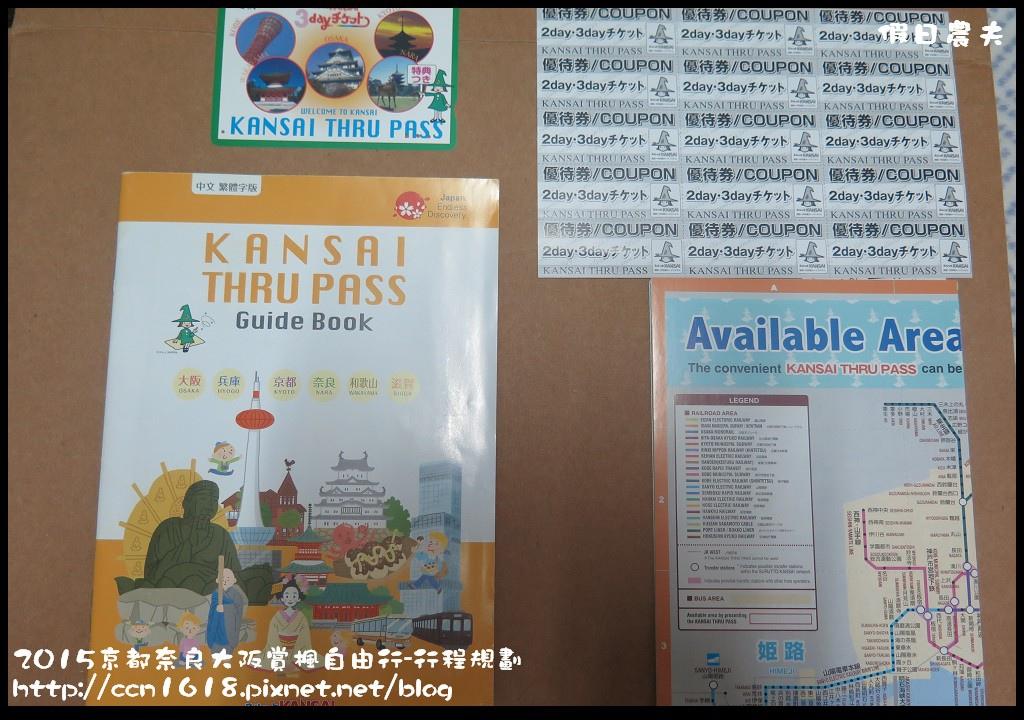 2015京都奈良大阪賞楓自由行-行程規劃IMG_6576.jpg