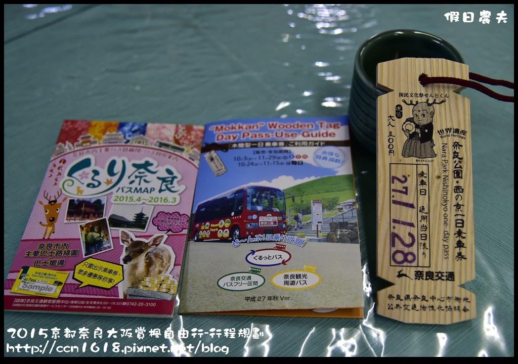 2015京都奈良大阪賞楓自由行-行程規劃_DSC8916.jpg