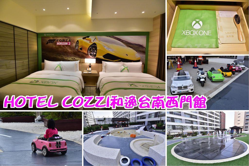 HOTEL COZZI和逸西門館.jpg