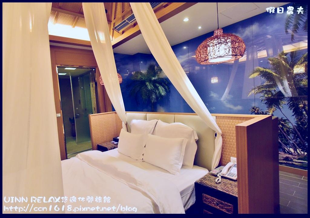 UINN RELAX悠逸休閒旅館DSC_6642.jpg