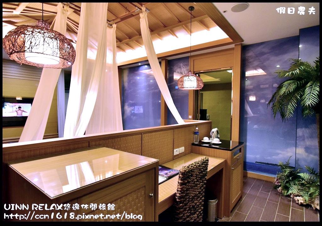 UINN RELAX悠逸休閒旅館DSC_6659.jpg