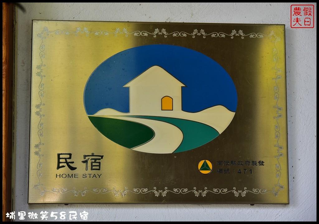 埔里微笑58民宿DSC_6664.jpg