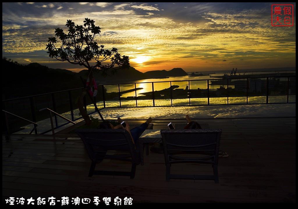 煙波大飯店-蘇澳四季雙泉館DSC_6116.jpg