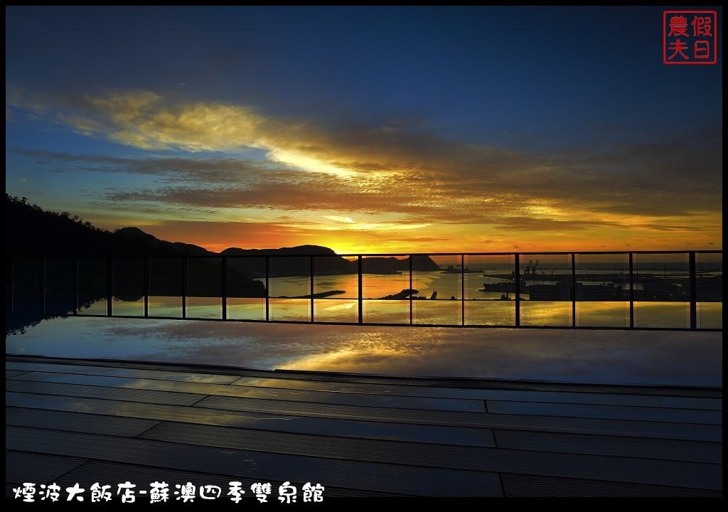 煙波大飯店-蘇澳四季雙泉館DSC_6046.jpg