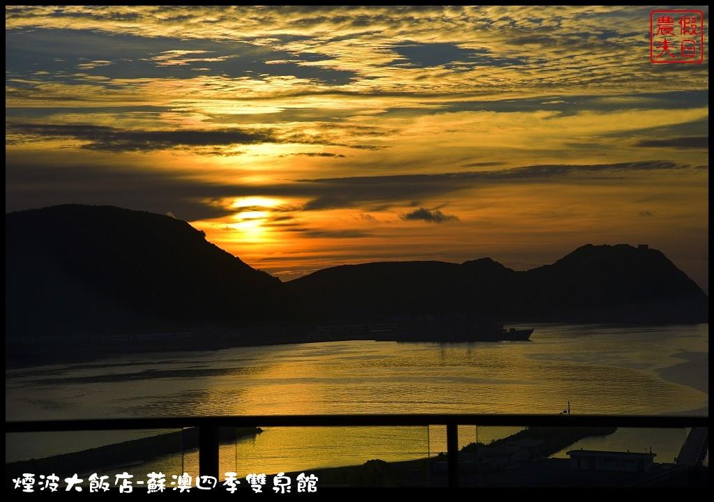 煙波大飯店-蘇澳四季雙泉館DSC_6098(001).jpg