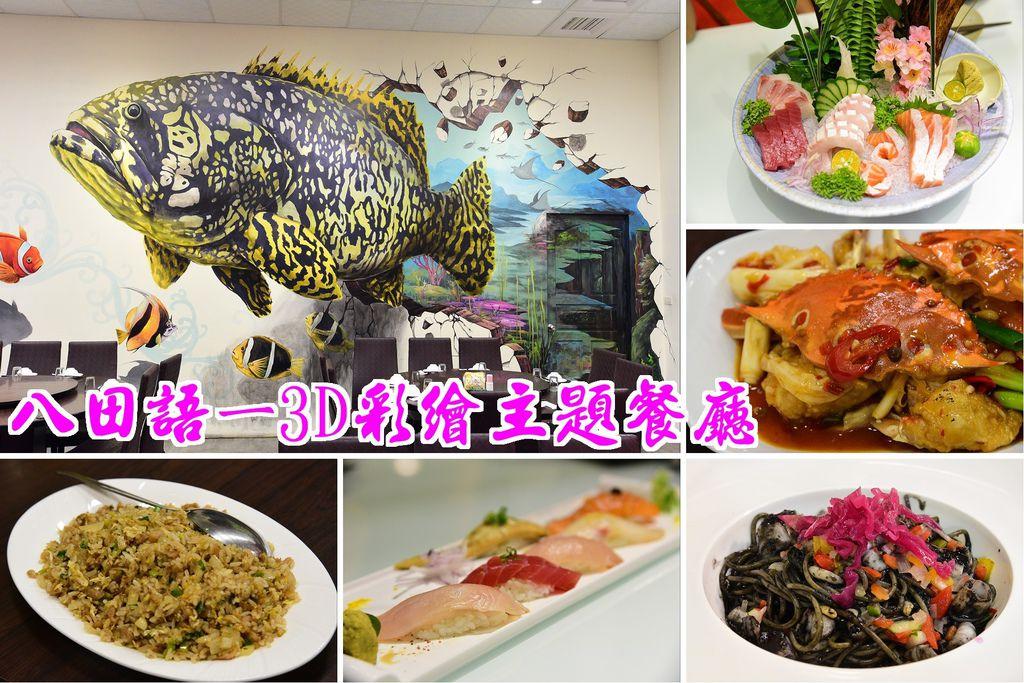八田語ㄧ3D彩繪主題餐廳.jpg