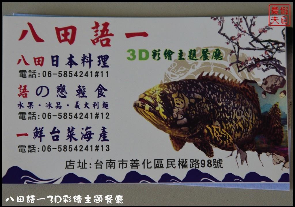 八田語ㄧ3D彩繪主題餐廳DSC_7837.jpg