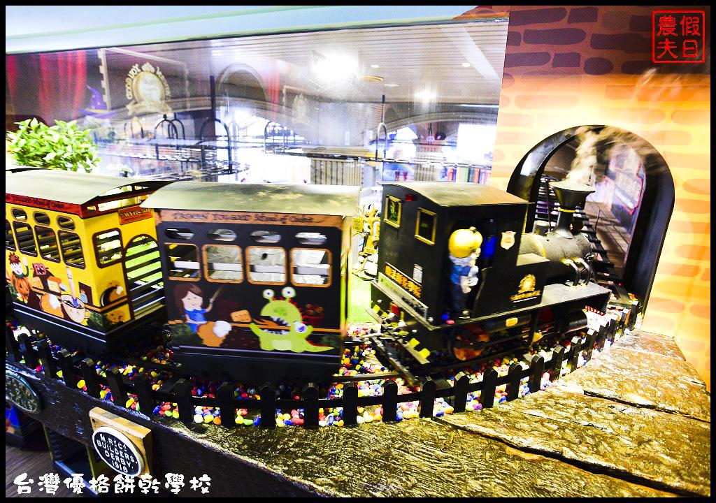 台灣優格餅乾學校DSC_0139.jpg