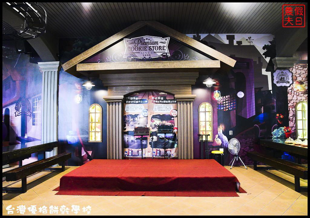 台灣優格餅乾學校DSC_0146.jpg