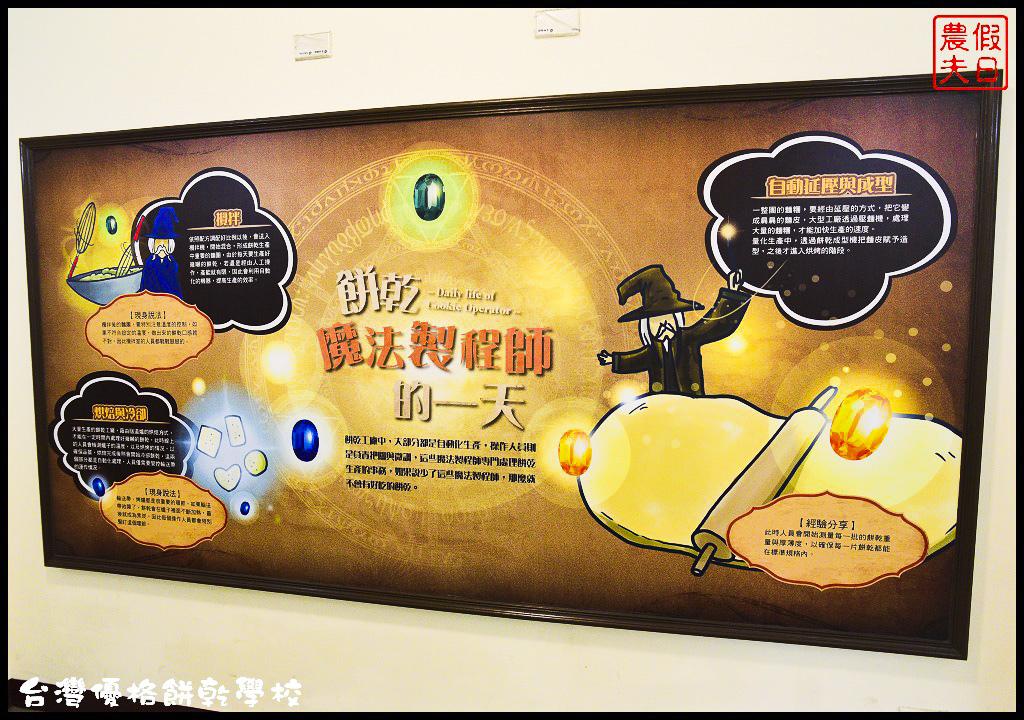 台灣優格餅乾學校DSC_0164.jpg