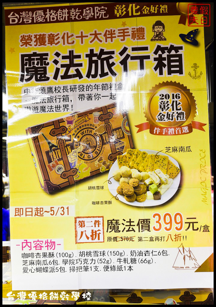 台灣優格餅乾學校DSC_0188.jpg