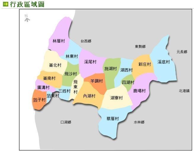 四湖行政區域圖.JPG