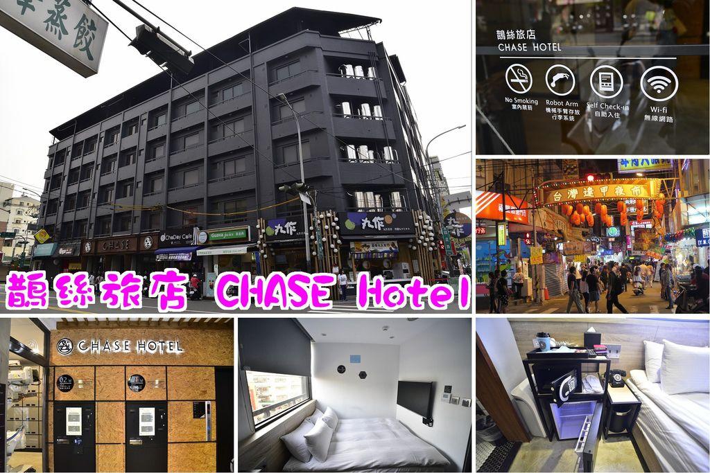 鵲絲旅店 CHASE Hotel.jpg