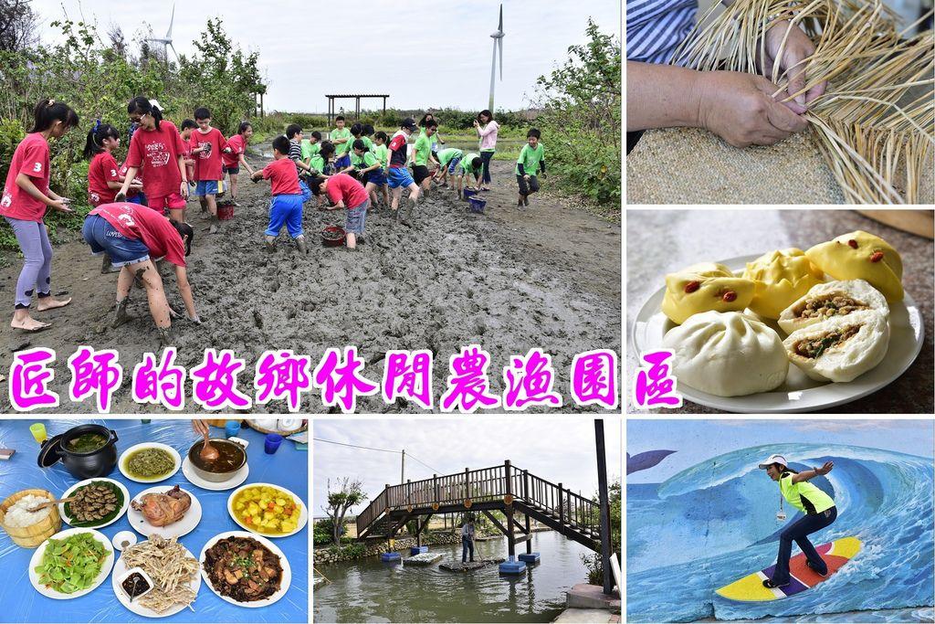 匠師的故鄉休閒農漁園區.jpg