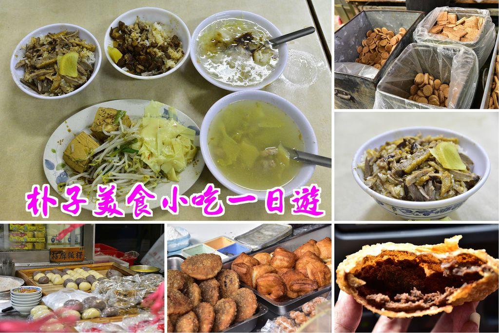 朴子美食小吃一日遊.jpg