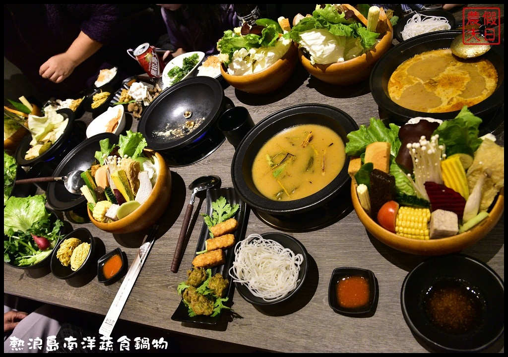 熱浪島南洋蔬食鍋物_DSC7869.jpg