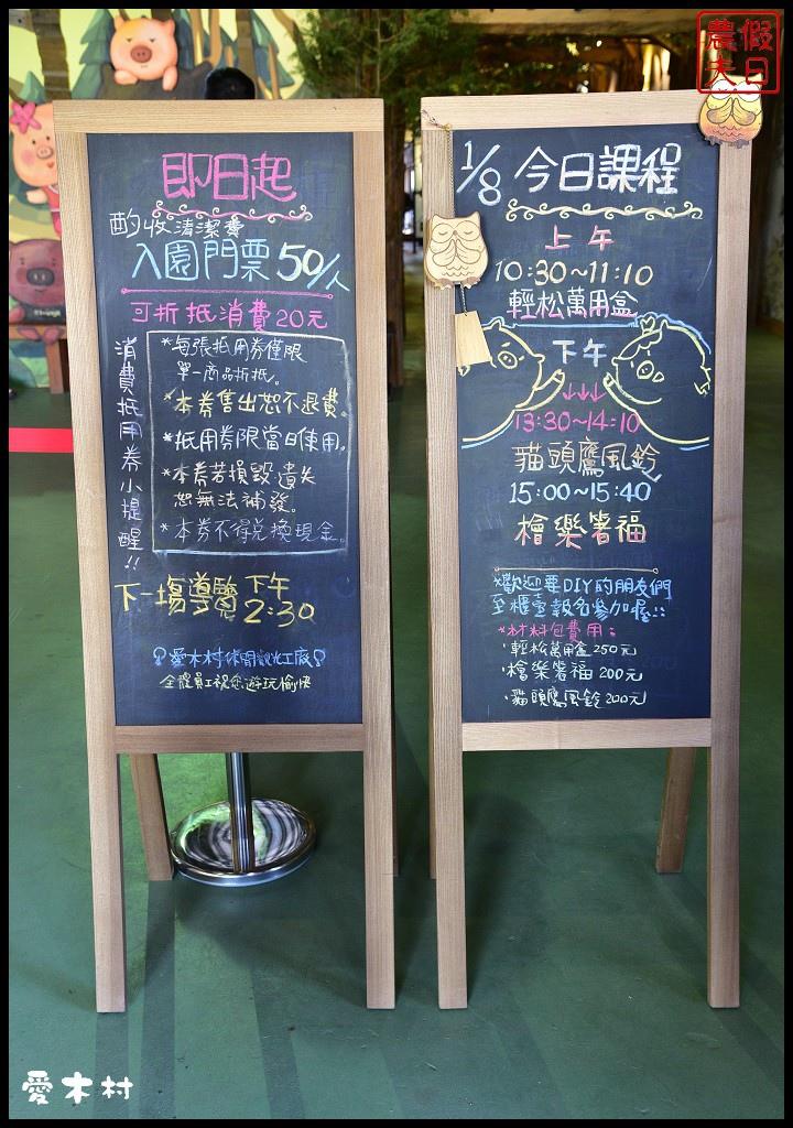 愛木村_DSC8328.jpg