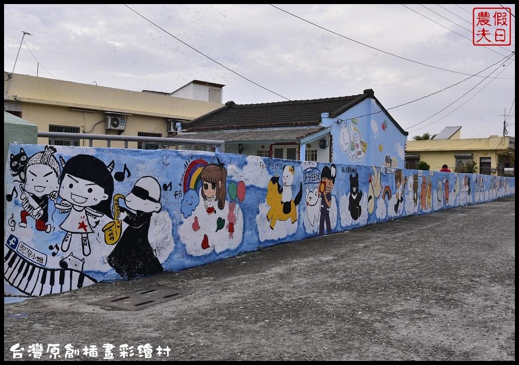 台灣原創插畫彩繪村_DSC0119.jpg