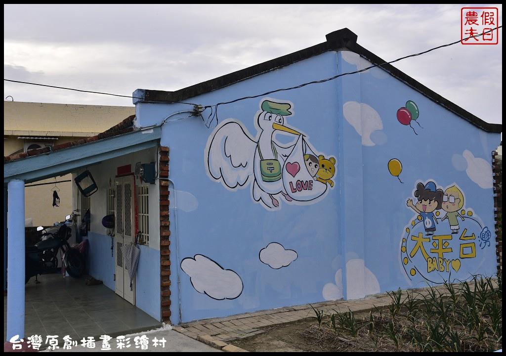 台灣原創插畫彩繪村_DSC0121.jpg