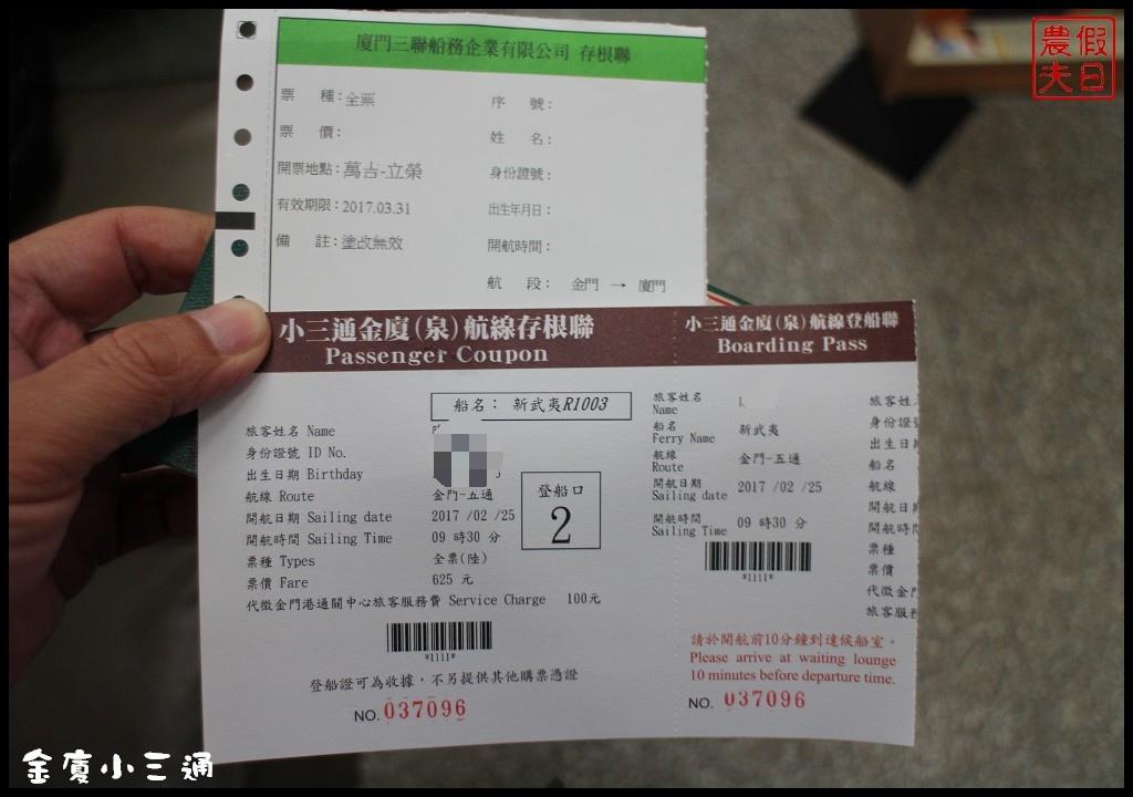 金廈小三通IMG_1624.jpg