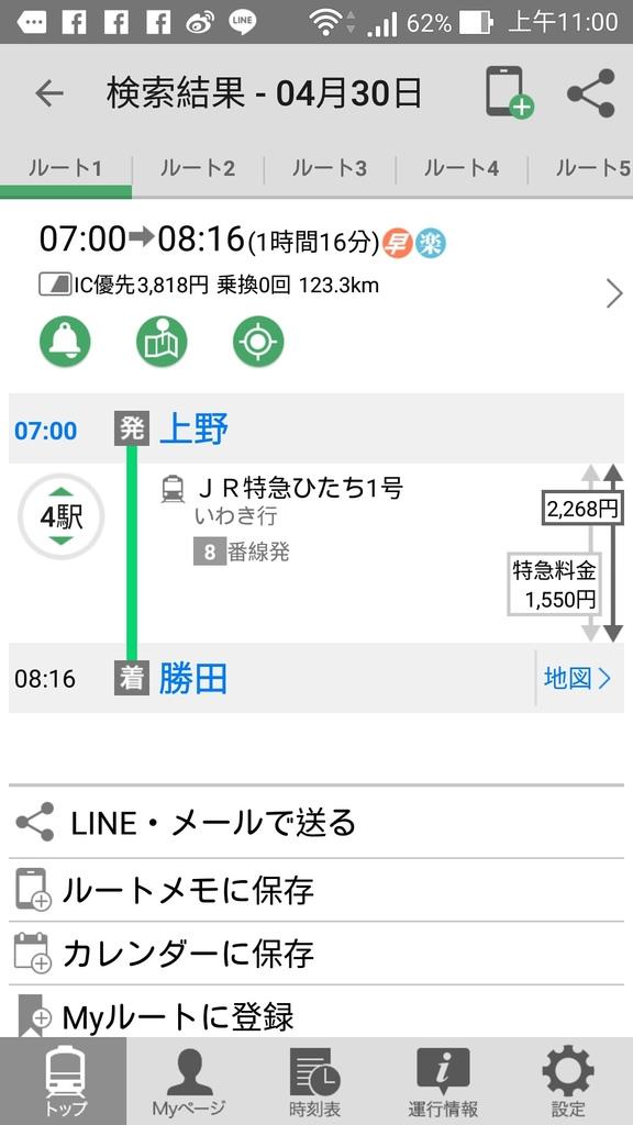Screenshot_2016-03-07-11-00-54.jpg