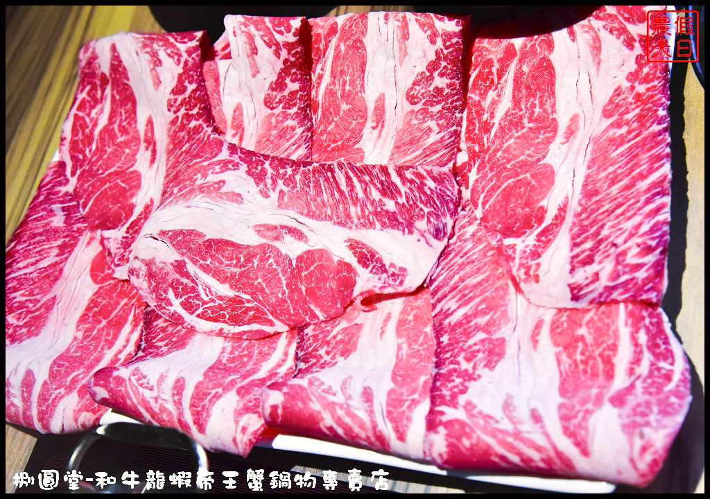 捌圓堂-和牛龍蝦帝王蟹鍋物專賣店DSC_8826.jpg