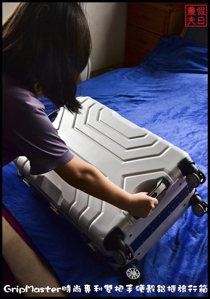 GripMaster時尚專利雙把手硬殼鋁框旅行箱DSC_0338.jpg