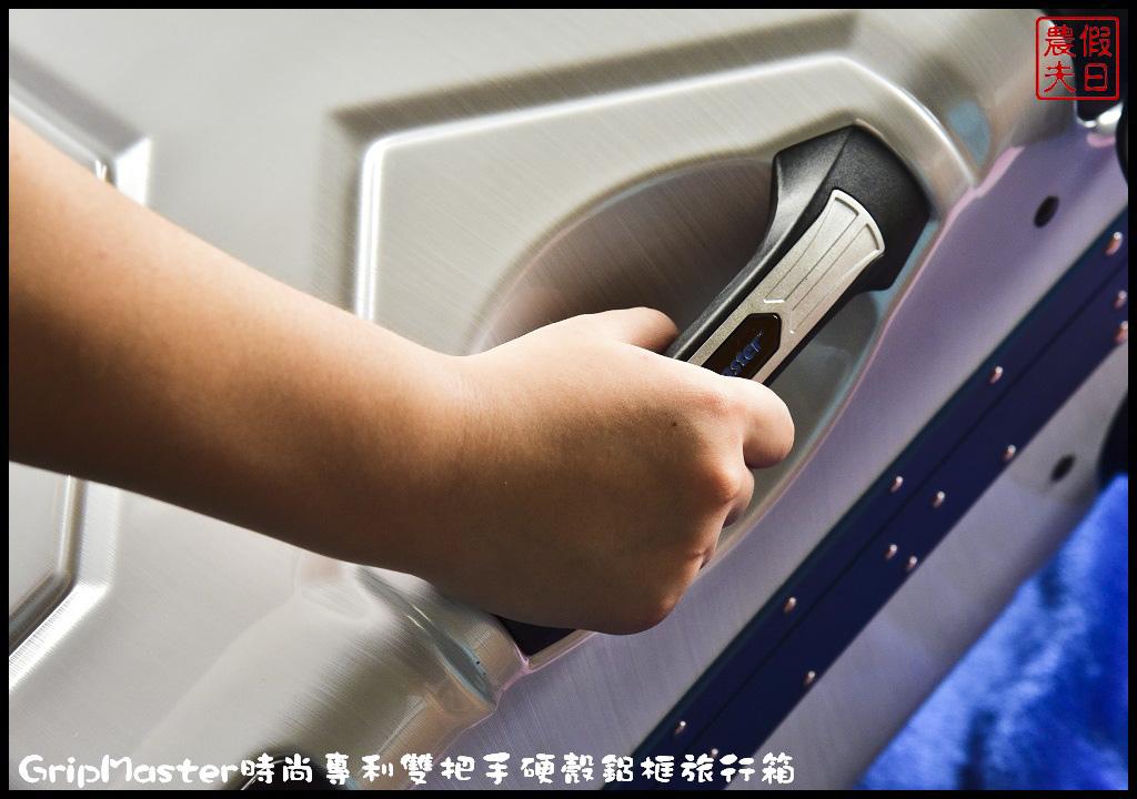 GripMaster時尚專利雙把手硬殼鋁框旅行箱DSC_0339.jpg