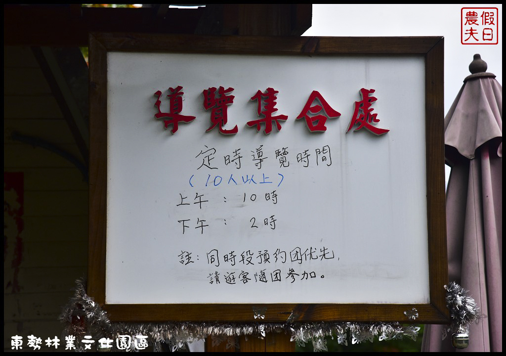 東勢林業文化園區DSC_1409.jpg