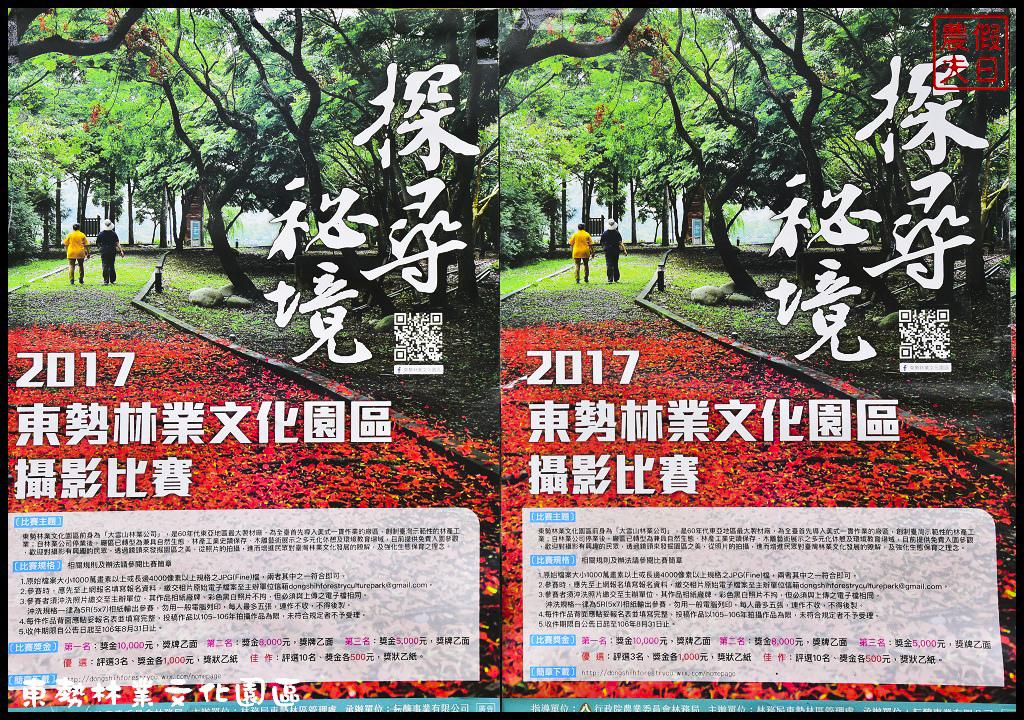 東勢林業文化園區DSC_1407.jpg