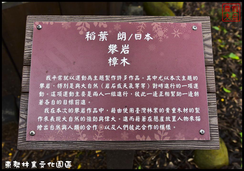 東勢林業文化園區DSC_1424.jpg