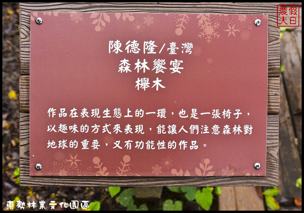 東勢林業文化園區DSC_1434.jpg