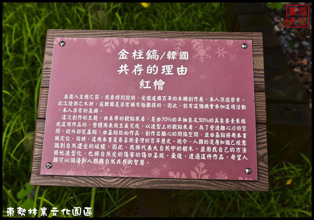 東勢林業文化園區DSC_1438.jpg