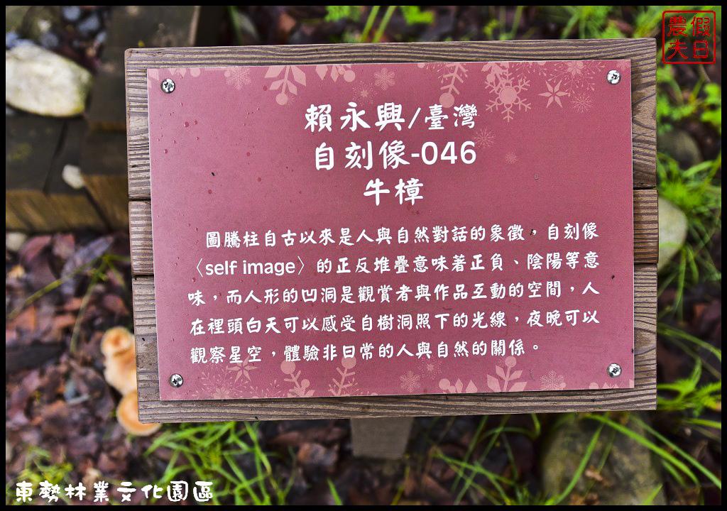 東勢林業文化園區DSC_1451.jpg
