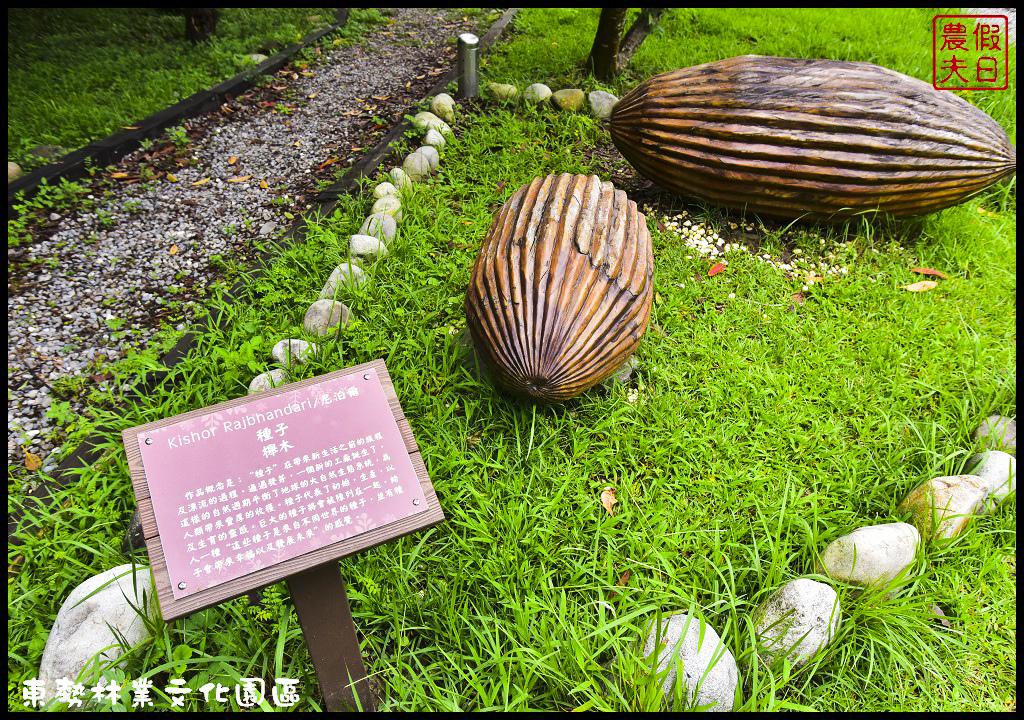 東勢林業文化園區DSC_1456.jpg