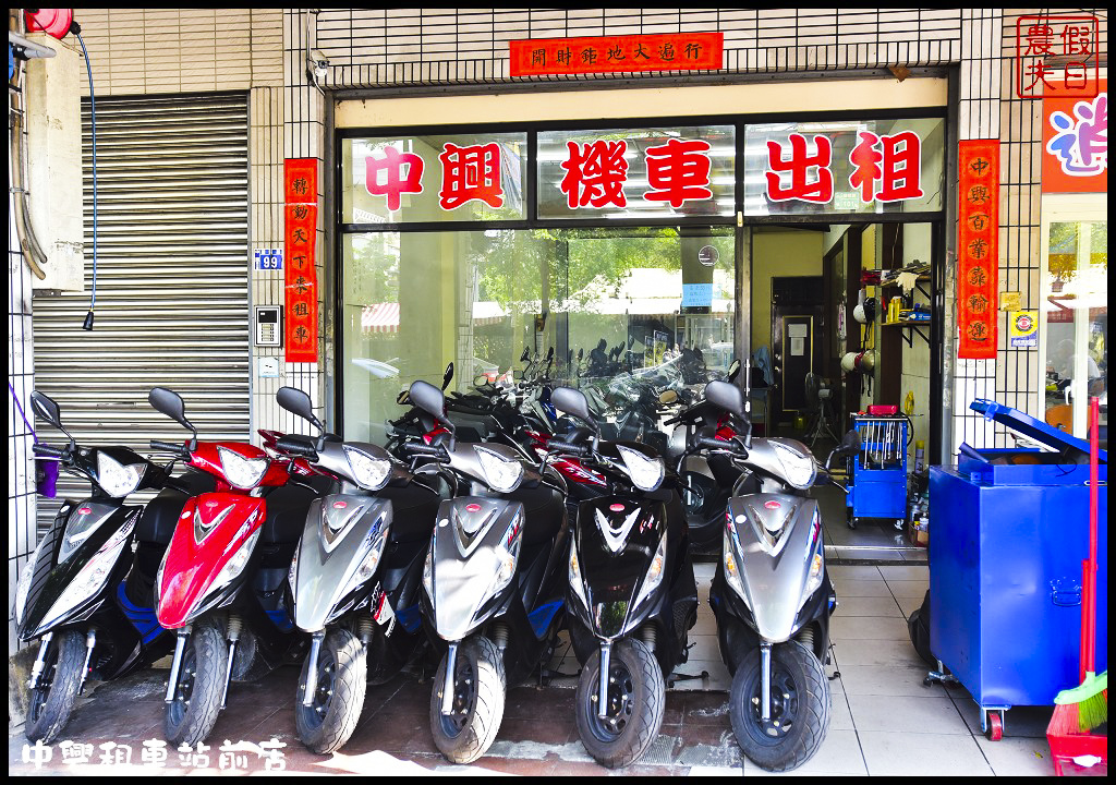 中興租車站前店DSC_1556.jpg