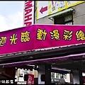 中興租車站前店DSC_1607.jpg