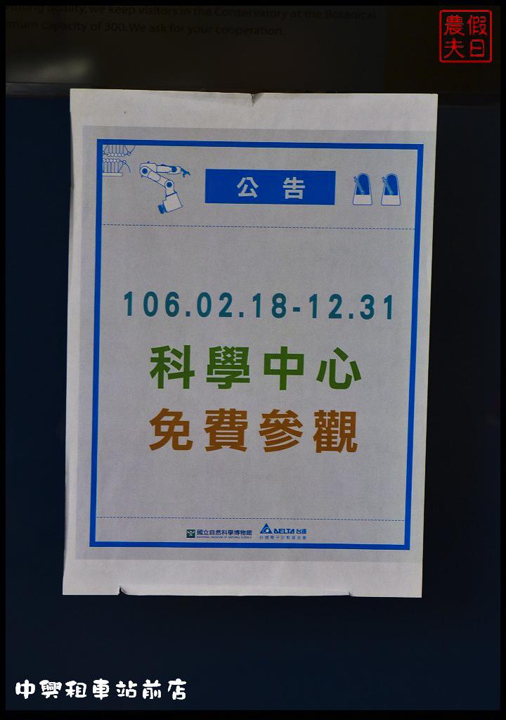 中興租車站前店DSC_1613.jpg
