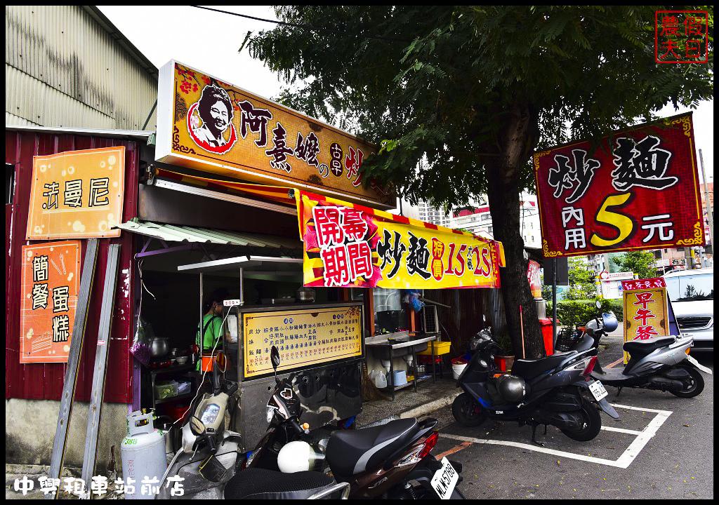 中興租車站前店DSC_1640.jpg
