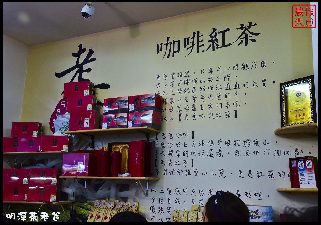 明潭茶老爸DSC_1707.jpg