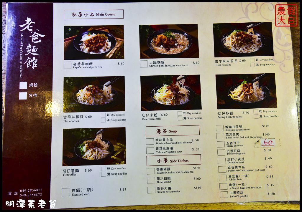 明潭茶老爸DSC_1754.jpg