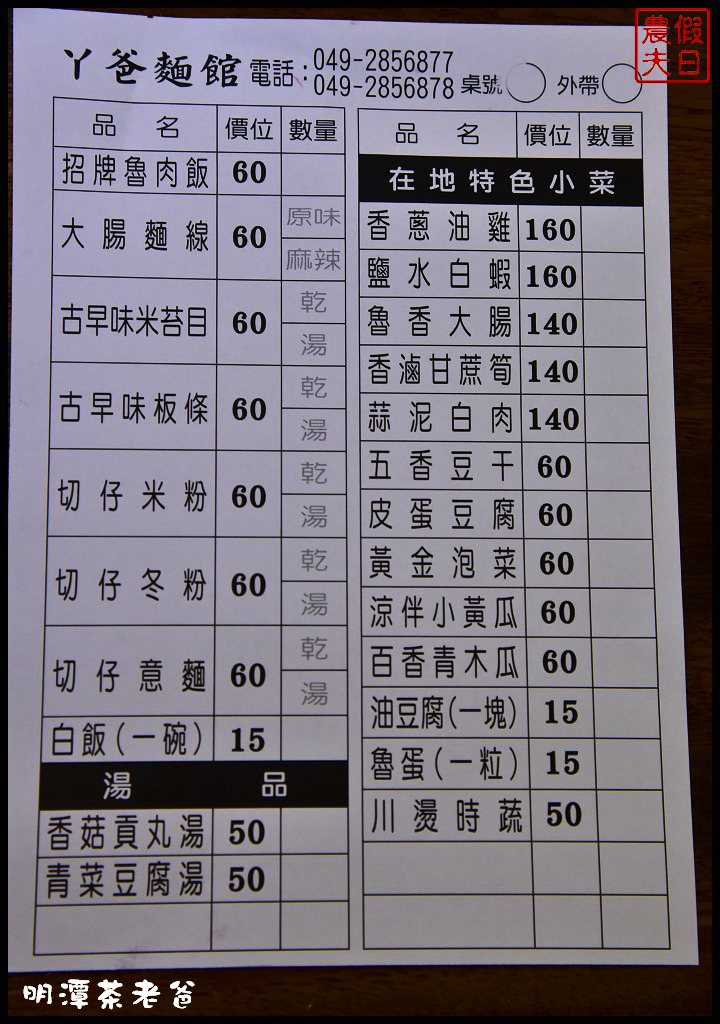 明潭茶老爸DSC_1755.jpg