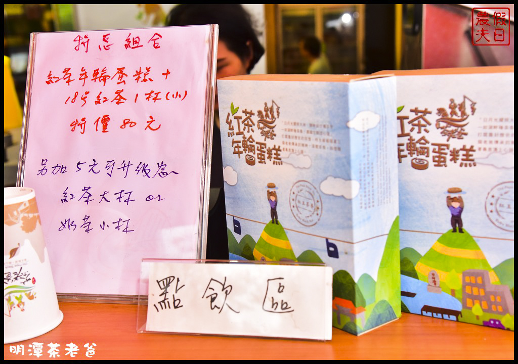 明潭茶老爸DSC_1780.jpg