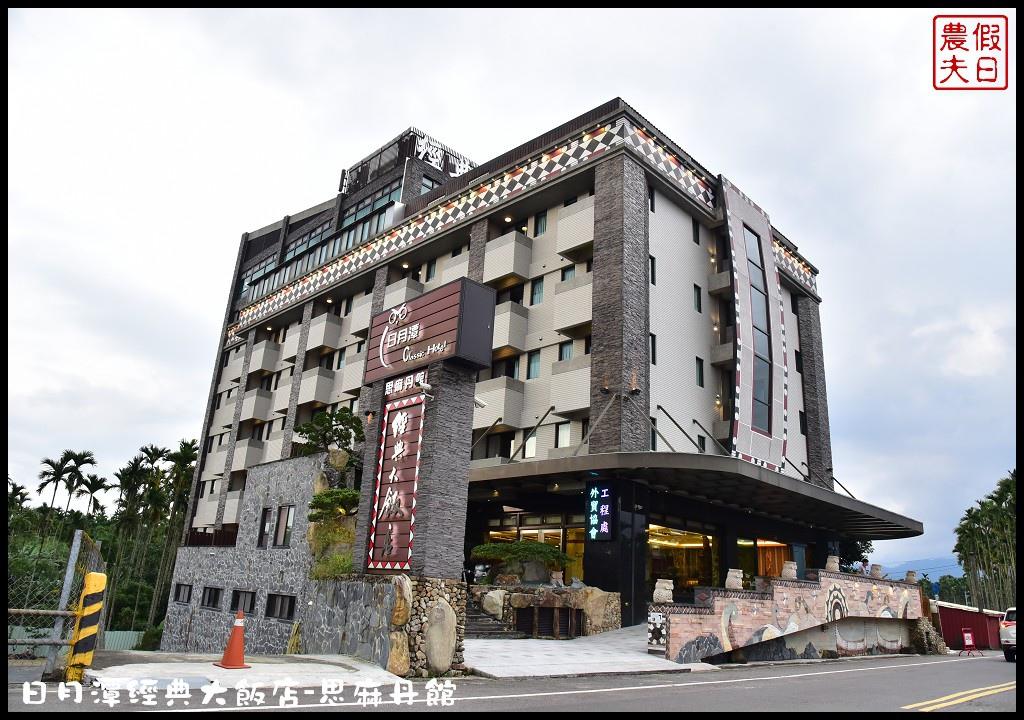 日月潭經典大飯店-思麻丹館DSC_1795.jpg